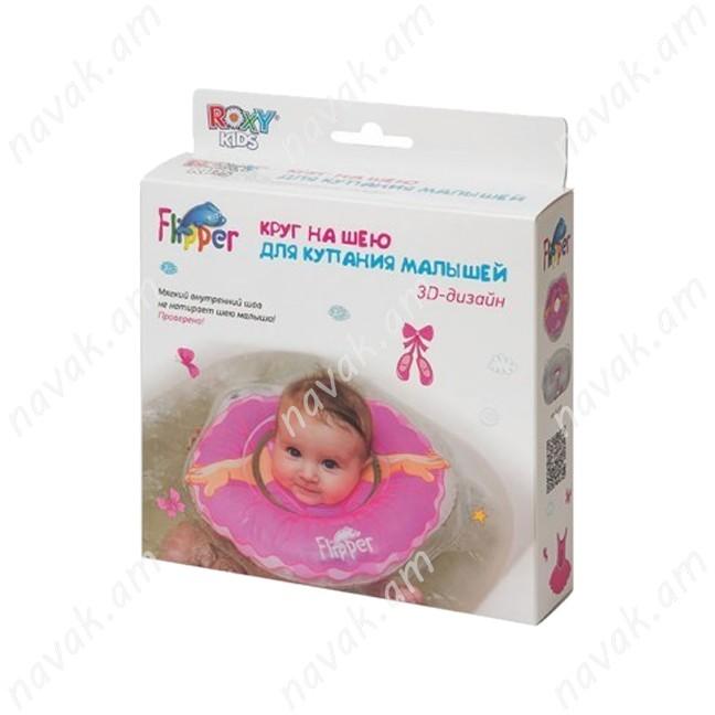 Նորածինների լոգարանի օղակ աղջիկների Բալերինա