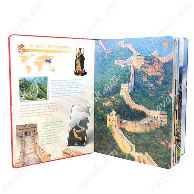 Աշխարհի նոր 7 հրաշալիք փազլ գիրք