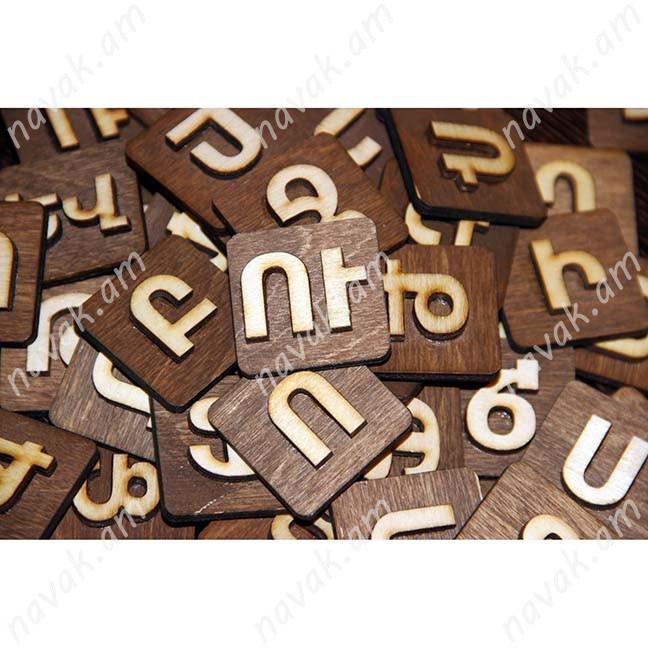Մագնիսե տառեր հայերեն