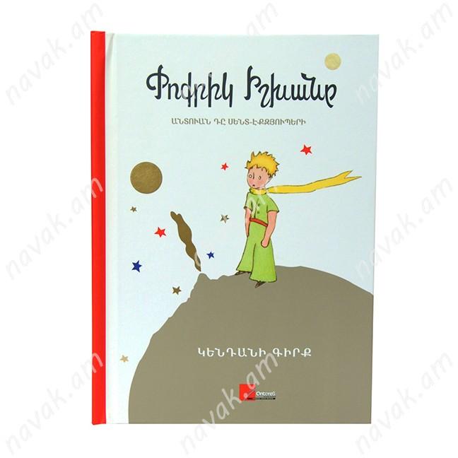 Փոքրիկ Իշխանը կենդանի գիրք