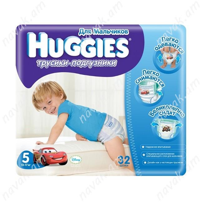 Վարտիք Huggies N5 Տղաների համար